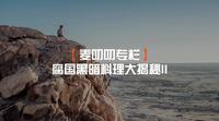 【麦叨叨专栏】腐国黑暗料理大揭秘II